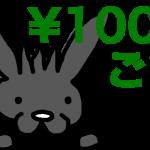 【時事】中学生が1000円の飯食べちゃダメなのか?他人を妬む前に自分を磨こう!