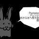 【アカペラ】Pentatonix風にアレンジされた「右から左へ受け流す歌」が面白い!