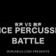 【YouTube】ちくしょう!Daichi!同じ企画でも流石はプロでした。