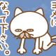 【レビュー】LINEスタンプ・ヨメを探している猫が面白い!