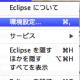 【Java】eclipseが重いなと感じた時に試してみたいたった1つのこと