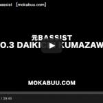 【vol.3】大吉【元Bassist】