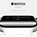 【Apple】つまるところApple Watchはなんなのか調べてみた!