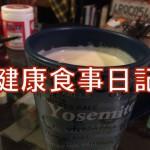 【健康食事日記】10月28日(月)母の陣痛