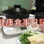 【健康食事日記】10月29日(水)拷問お鍋