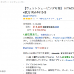 【amazon.com】早いもの勝ち!HITACHIのシェーバーが約10000円OFF!【速報】