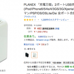 【amazon.com】2ポートのスマートフォン充電器が500円以下!ワンコインショッピング!