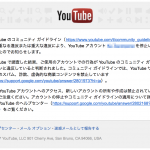 【YouTube】YouTubeのアカウントが停止されてしまったときは?