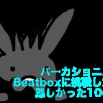 """【アカペラ】アカペラのパーカスがBeatbox奏法に挑戦して感じた""""難しい"""""""