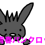 【音楽】是非アカペラ畑の人に聴いて欲しい青春パンクロックの王道〜GOING STEADY〜