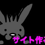 【アカペラ】バンドのオリジナルサイトを立ち上げよう!