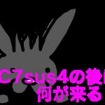 【アカペラ】C7sus4からCの和音を使うときには何を使うべきか(C?C7?Csus?Cdim?Caug?)