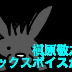 【音楽】響けミックスボイス!槇原敬之が女性キーで歌う「もう恋なんてしない」!