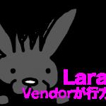 【php】Laravelで/vendor以下のディレクトリが見つからない時