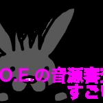 【アカペラ】K.O.E.の音源審査の審査員に求められる審査の質が高かった話