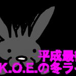 【アカペラ】平成最後のK.O.E.の冬ライブ