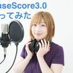 【音楽】MuseScore 3.0を使ってみた!