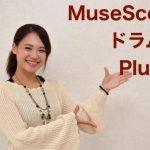 【音楽】打楽器やるならこれ入れろ!〜MuseScore Drumline〜