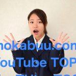 【雑記】mokabuu.comで一番閲覧回数が多かったYouTube動画(as of 2019/02/03)