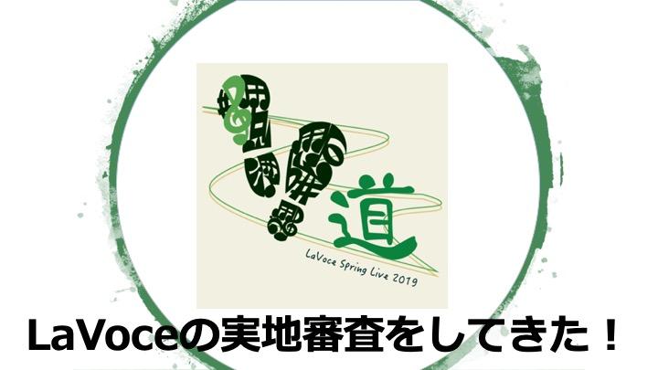 【アカペラ】東京大学LaVoceさんの審査に行ってきた!