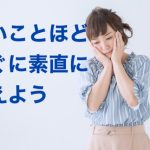 【アカペラ】悪いニュースほど、直ぐに!正直に!!伝えよう!!!