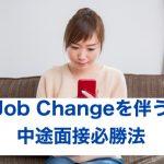 【転職活動】未経験の仕事に挑戦するときに自分を高く売る方法