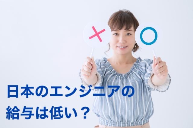 【就職活動】日本のエンジニアの給与は本当に低いのか?!