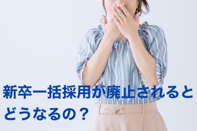 【就職活動】新卒一括採用がなくなるとどうなるの?
