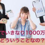 【就職/転職】え?既存の社員の給料よりも新卒の方が給料高いの?新卒1000万円って何?!
