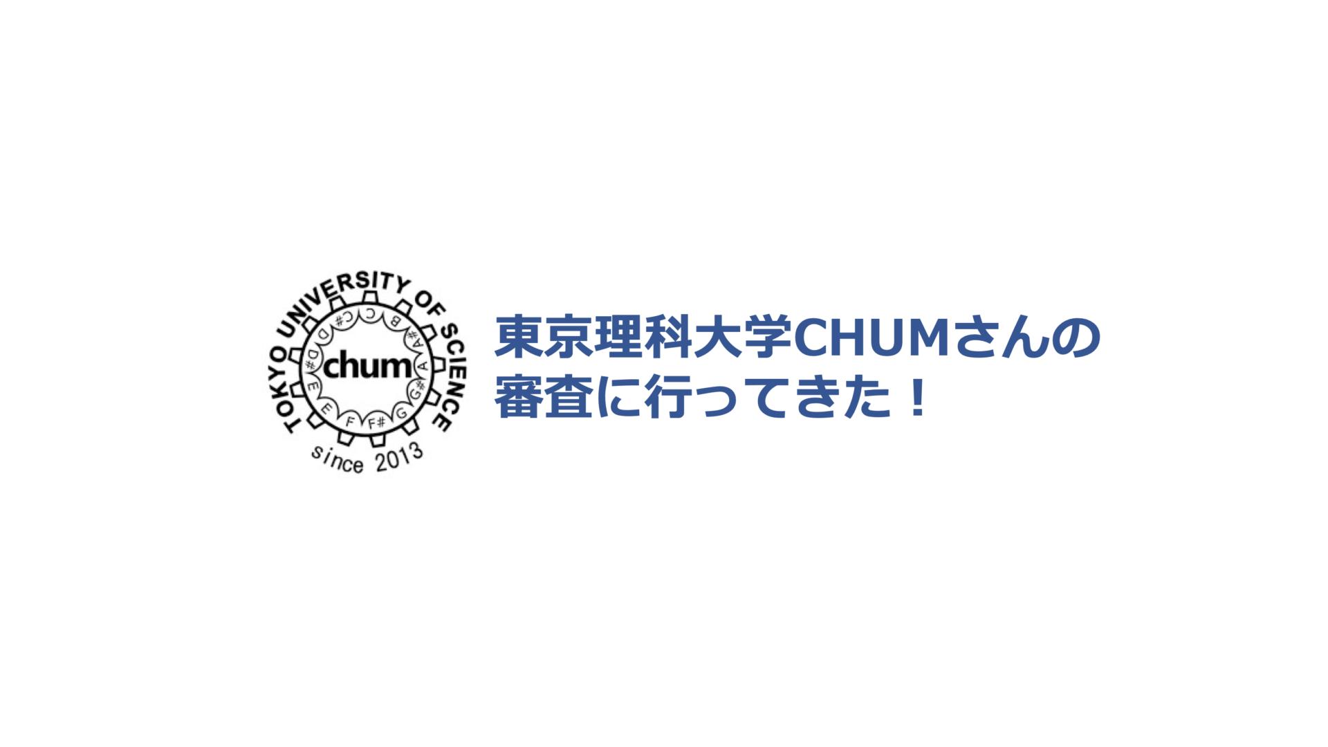 【アカペラ】東京理科大学chumさんの審査に行ってきた!