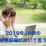 【アカペラ】2019年JAMの審査結果誤報について思うこと