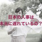 【就職活動】【転職活動】日本の人事が遅れているって本当?