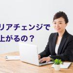 【転職活動】キャリアチェンジをした時にお給料って下がるの?なぜ?