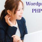 【WordPress】PHPのバージョンをようやく7.xにしました(5.6から7.3へのアップデート)