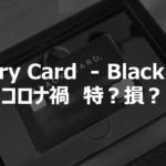 ぶっちゃけコロナ禍でラグジュアリーカードどれぐらい使えた?どんなベネフィットがあった?(2020年05月編)