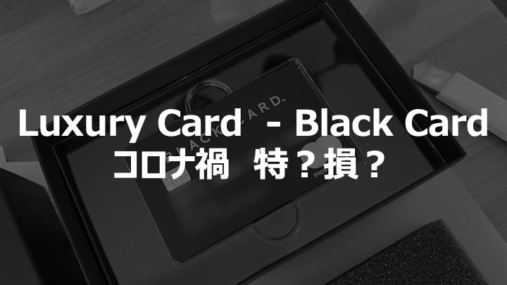 ぶっちゃけコロナ禍でLuxury Cardどれぐらい使えた?どんなベネフィットがあった?(2020年05月編)