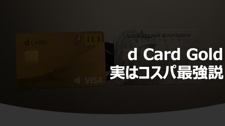 【レビュー】まさかの高還元率!dカード GOLD最強説?
