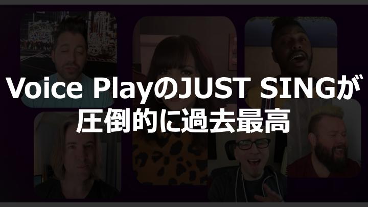 【アカペラ】Voice PlayのJUST SINGが圧倒的に過去最高作!
