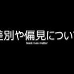 【雑記】日本におけるBlack Lives Matter(差別/偏見)