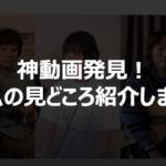 【音楽】いきものがかりのリモートセッション動画が音楽の宝庫!