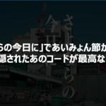 【音楽】あいみょんの「さよならの今日に」があいみょんっぽくて良い!