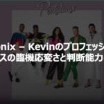 【考察】PentatonixのベースがMattになってからKevinのスタイルが変わった件