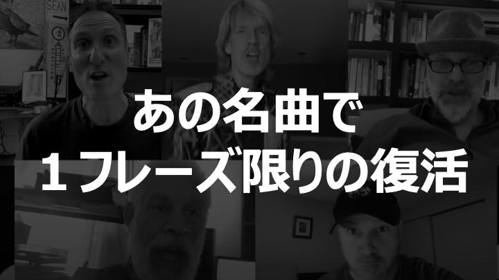 【アカペラ】激アツ!Rockapellaが1フレーズ限りの復活!