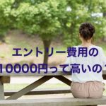 【アカペラ】JAMのエントリー費用10000円は高い?それとも安い?