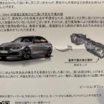 BMW 116i – 購入8ヶ月で2回目のリコールの手紙がきた話(2021年06月)
