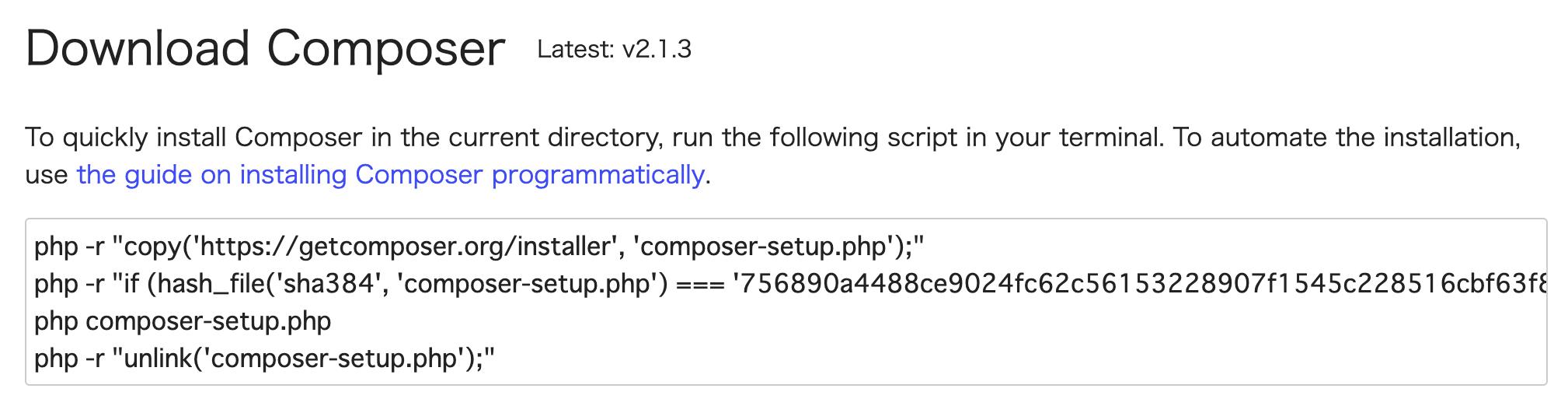 【PHP】composer updateをしようにもcomposerが入ってない時