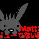 【PTX】ニューフェイス!Mattさんのバリューが出ていない問題!
