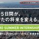【就職活動】夏のリクルート住まいカンパニーのインターンが面白そう!