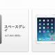【雑記】iPadを安く買うには?
