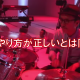 【ドラム】既存のやり方が正しいとは限らない!【自己啓発】